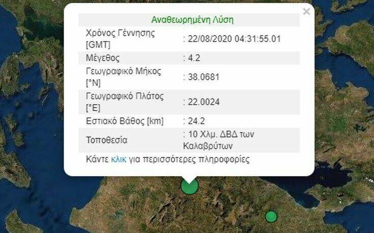 Σεισμός πριν από λίγο στα Καλάβρυτα