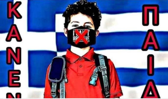 Ανησυχία για γκρουπ στο Facebook με όνομα: «Κανένα παιδί με μάσκα στο σχολείο»