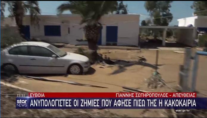 Εύβοια: 8 οι νεκροί από τη σφοδρή κακοκαιρία [βίντεο]