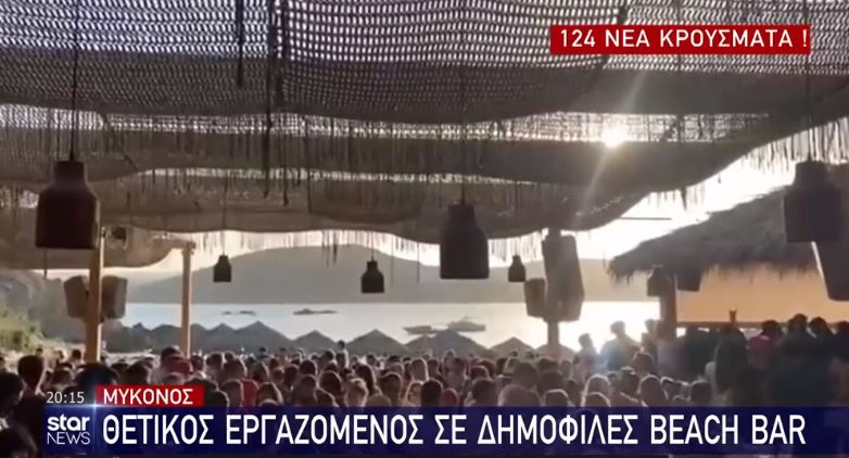 25_newsorama.gr_2020-08-7