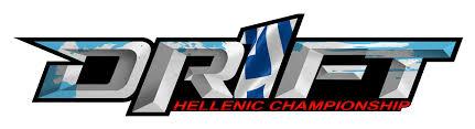 Με μέτρα ασφαλείας κατά του Covid 19 θα συνεχισθεί το Πανελλήνιο Πρωτάθλημα Drift
