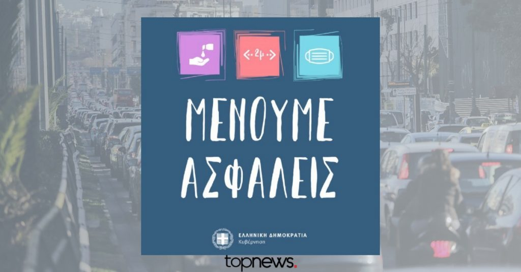 Κορωνοϊός: 124 νέα κρούσματα στην Ελλάδα – 24 τα εισαγόμενα