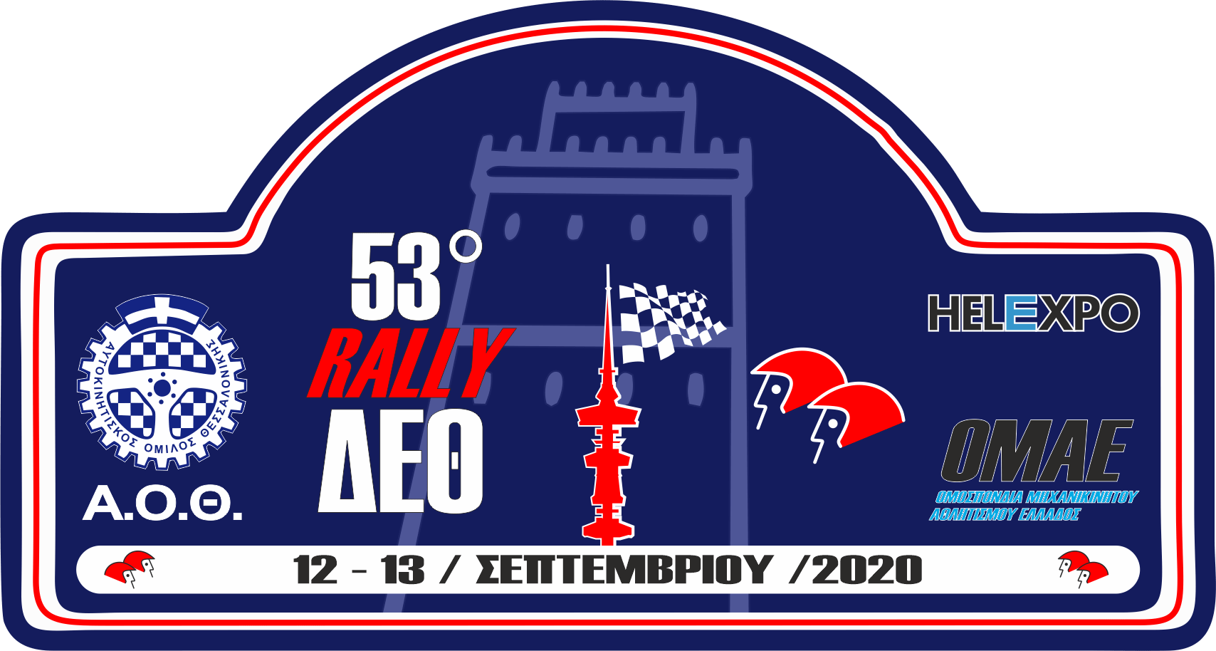 Στις 12-13 Σεπτεμβρίου το 53ο Ράλι Δ.Ε.Θ.