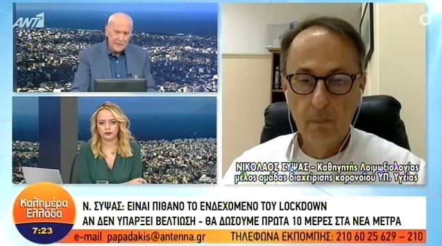 Σύψας: Αναμφίβολα lockdown στην Αττική αν δεν βελτιωθεί η κατάσταση (βίντεο)