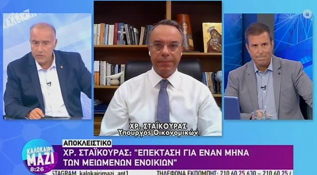 Χ. Σταϊκούρας: «Επέκταση για 1 μήνα των μειωμένων ενοικίων» (βίντεο)