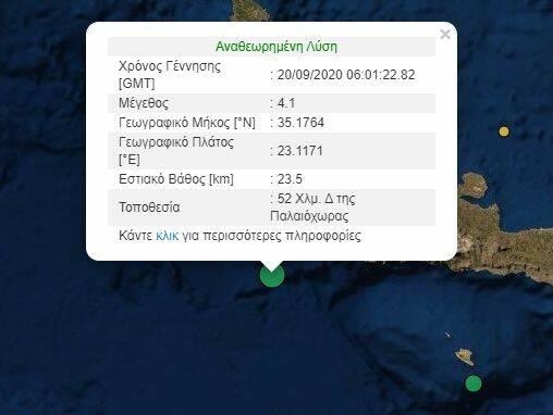 Δύο σεισμοί μέσα σε λίγα λεπτά στην Κρήτη