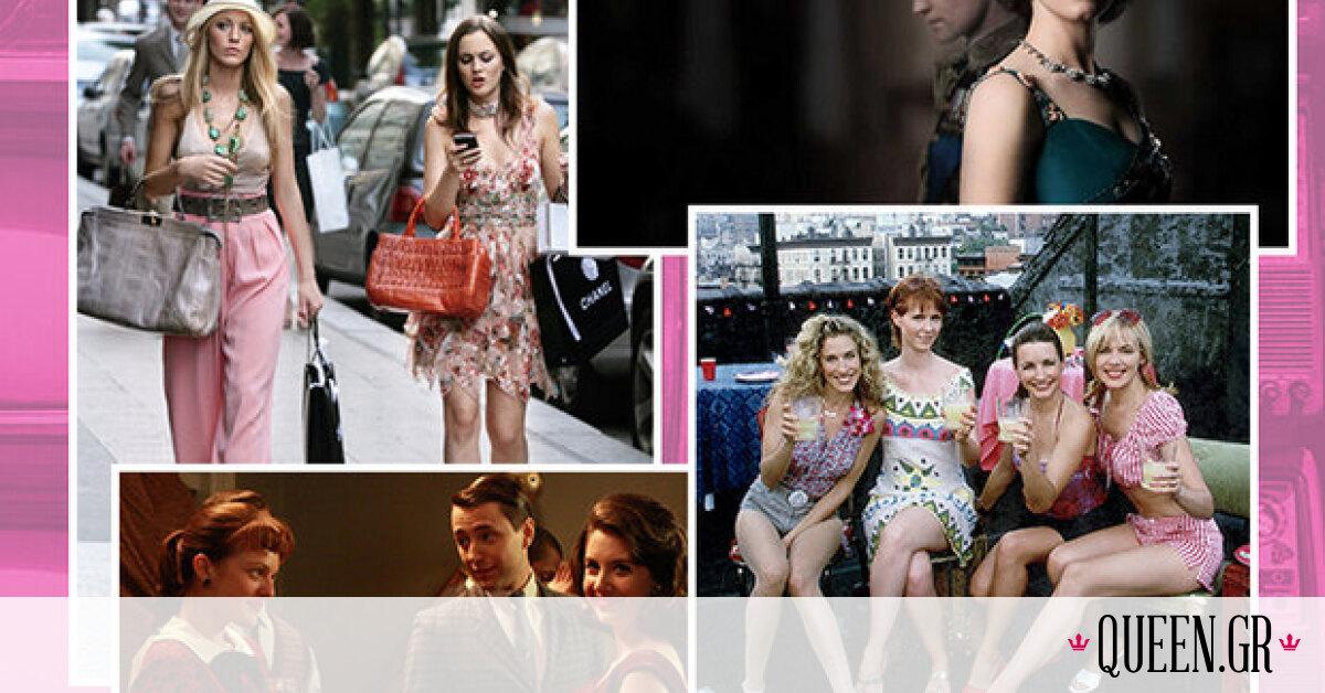Πρέπει να δεις τις 10 πιο στυλάτες τηλεοπτικές σειρές της τελευταίας εικοσαετίας
