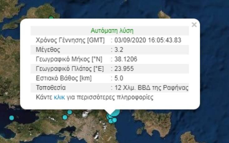 Νέος σεισμός στην Ανατολική Αττική