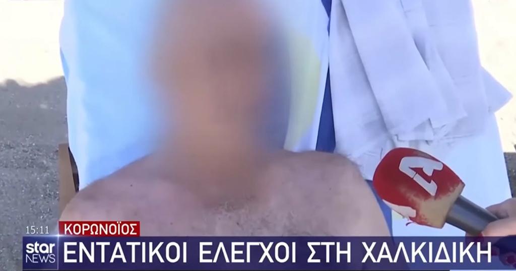 Κάτοικος Χαλκιδικής: «Ο κορονοιος δεν με πιάνει γιατί πίνω 2 τσιπουράκια το μεσημέρι και 2 το βράδυ»