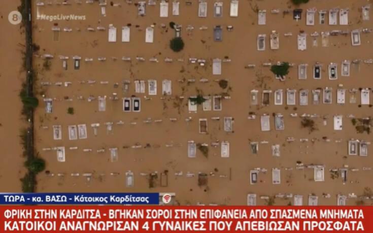 Φρίκη στην Καρδίτσα: Καταγγελίες ότι βγήκαν τα φέρετρα από το νεκροταφείο λόγω της κακοκαιρίας