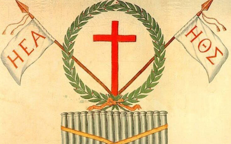 Την 1η Οκτωβρίου παρουσιάζεται το πρόγραμμα εκδηλώσεων της Εκκλησίας για τα 200 χρόνια από το 1821