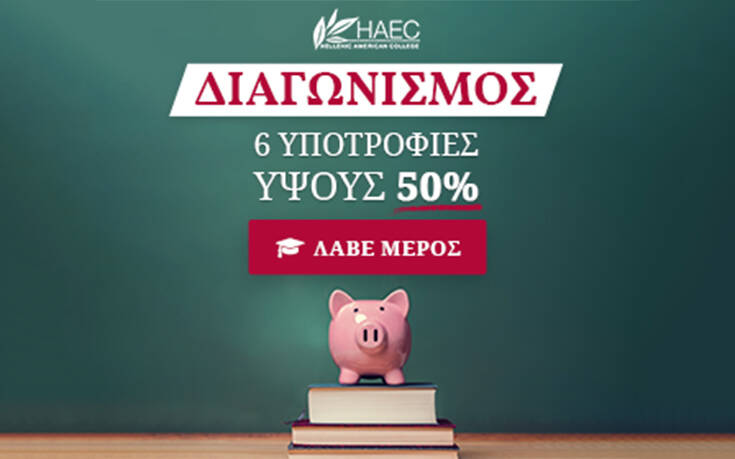 Διαγωνισμός υποτροφιών από το Hellenic American College, για προπτυχιακές ή μεταπτυχιακές σπουδές