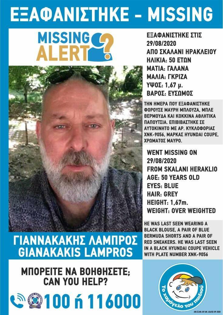 Εξαφανίστηκε 50χρονος από το Ηράκλειο της Κρήτης