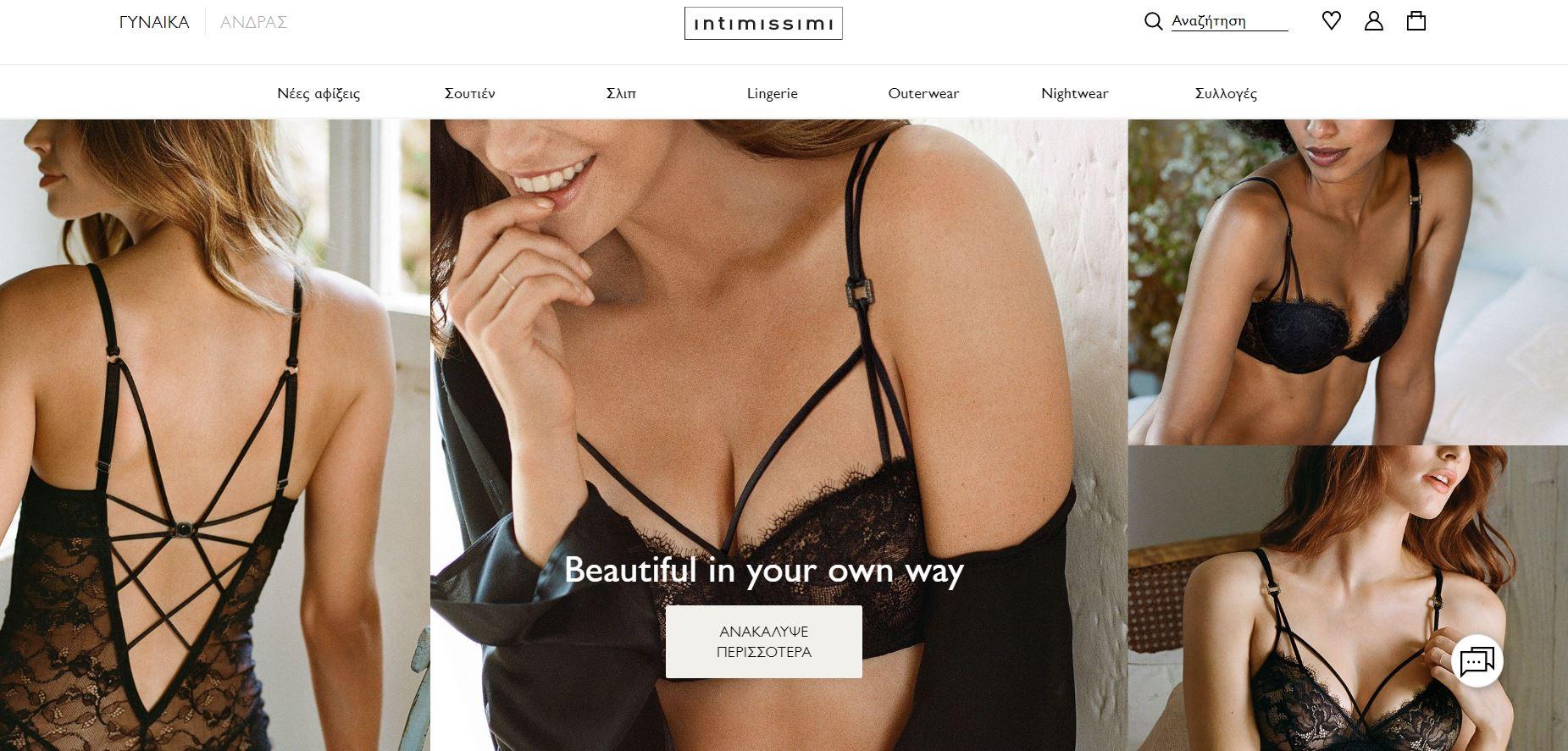 H Intimissimi καλωσορίζει το online κατάστημά της και στην Ελλάδα