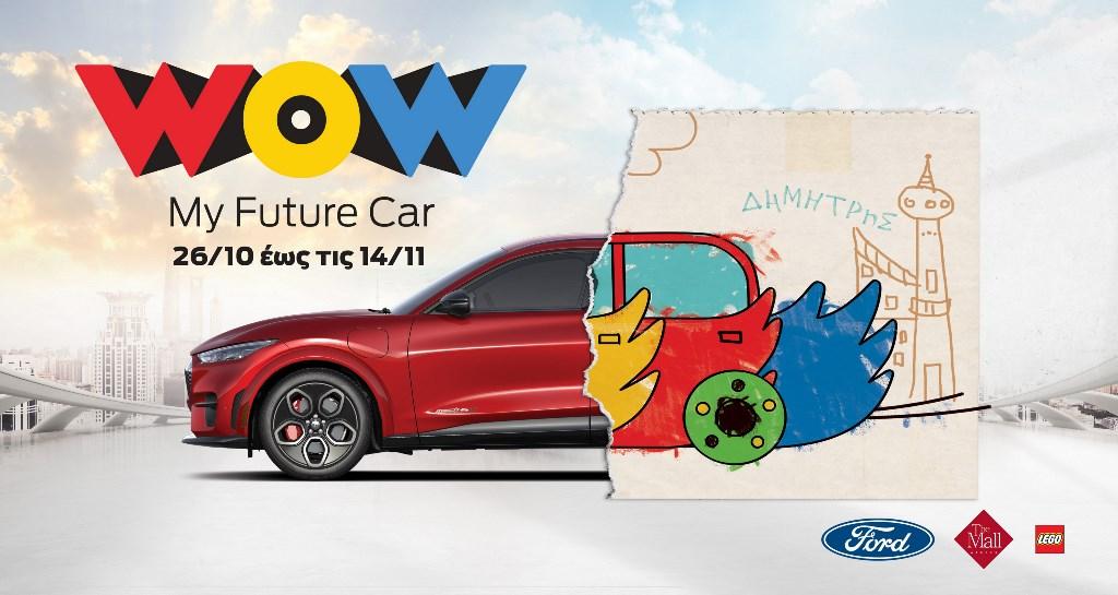 «WOW My Future Car» από τη Ford: Ζωγράφισε το αυτοκίνητο του μέλλοντος και κέρδισέ το!