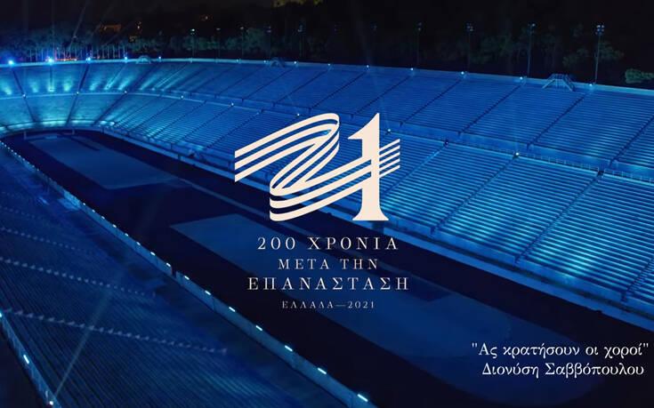 «Ελλάδα 2021»: Επίσημο τραγούδι για τα 200 χρόνια από την Επανάσταση το «Ας κρατήσουν οι χοροί» του Σαββόπουλου