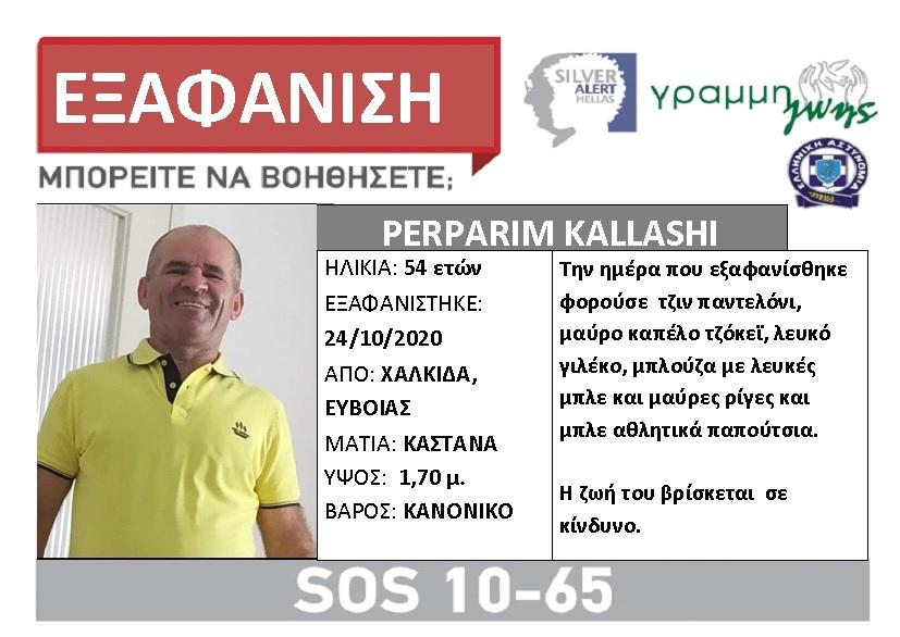 Εξαφάνιση 54χρονου από τη Χαλκίδα (εικόνα)