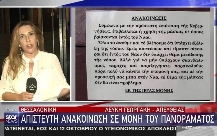 «Δεν μεταδίδεται ο κορονοϊός μέσα στο ναό – Για να μην υπάρχουν ταραχές, βάλτε μάσκα»