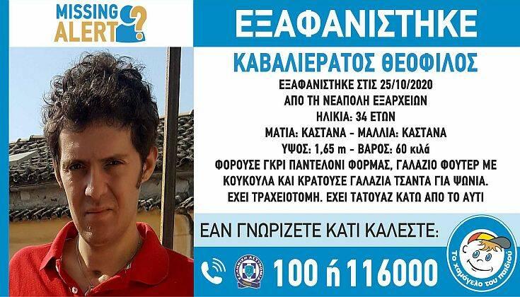 Missing Alert: Αγνοείται 34χρονος από την περιοχή των Εξαρχείων