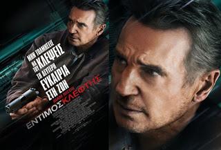 Honest Thief – Έντιμος Κλέφτης, Πρεμιέρα: Νοέμβριος 2020 (trailer)