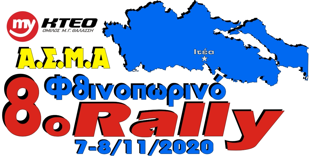 MyKteo 8ο Φθινοπωρινό Ράλι- Πέφτει η αυλαία στην Ιτέα στις 8 Νοεμβρίου!