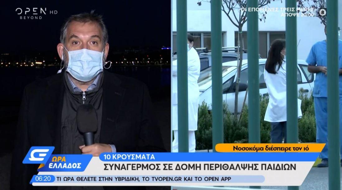 Κορωνοϊός: 10 κρούσματα σε δομή περίθαλψης παιδιών στη Θεσσαλονίκη