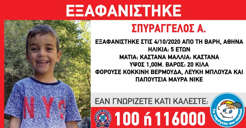 Συναγερμός στις αρχές: Εξαφάνιση 5χρονου από τη Βάρη Αττικής