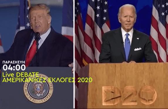 Αμερικανικές εκλογές 2020: Live στον ΑΝΤ1 το debate τα ξημερώματα της Παρασκευής (trailer)