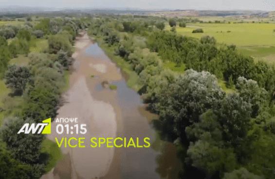 Μετά τα μεσάνυχτα στο Vice Specials: «Οι Φύλακες της Βιοποικιλότητας» (trailer)