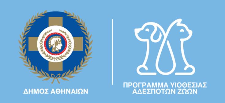 Δήμος Αθηναίων: Μία ιστοσελίδα για όσους νοιάζονται για τους σκύλους και τις γάτες