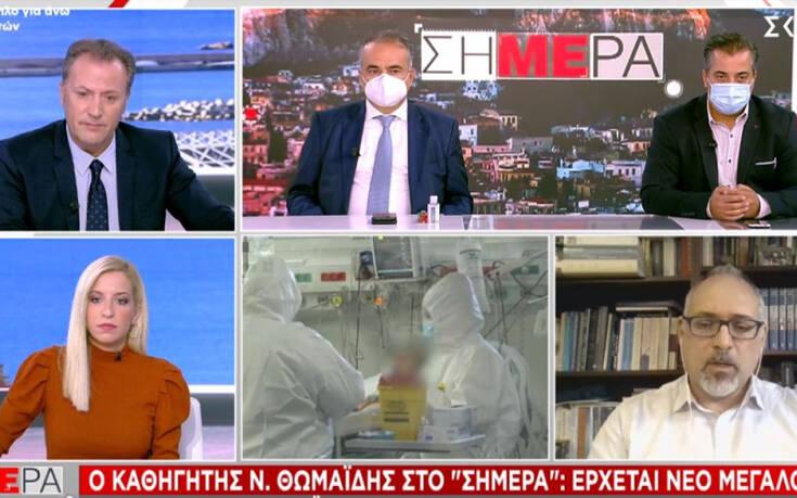 Θωμαΐδης: Τα κρούσματα στην Ελλάδα είναι πάνω από 150.000 – Κορύφωση του ιού σε 15 μέρες