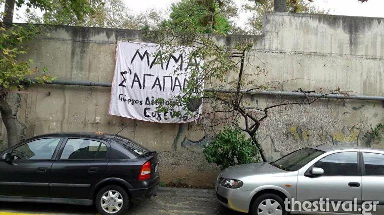 «Μαμά σ' αγαπάμε»: Tο συγκινητικό μήνυμα τριών παιδιών έξω από το ΑΧΕΠΑ