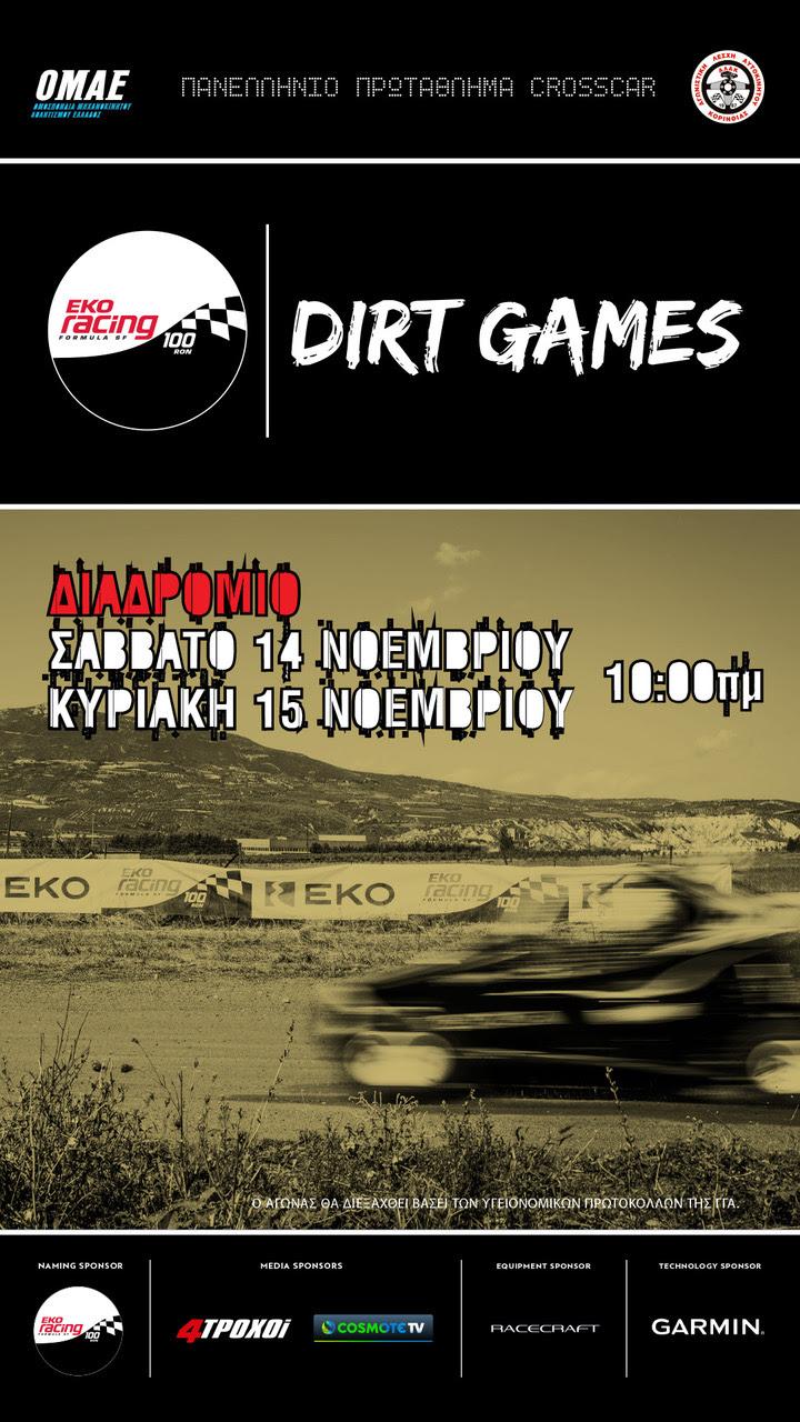Αλλαγή στο πρόγραμμα αγώνων του Π.Π. Crosscar EKO Racing Dirt Games λόγω Covid 19