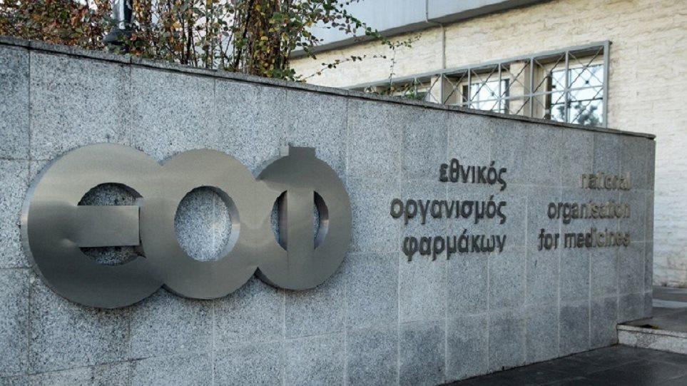 Παρτίδα φαρμακευτικού προϊόντος ανακαλεί ο ΕΟΦ
