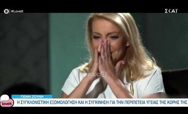 Πέμη Ζούνη: «Λύγισε» όταν μίλησε για την περιπέτεια υγείας της κόρης της