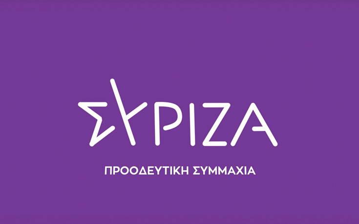 ΣΥΡΙΖΑ για Ταμείο Ανάκαμψης: To σχέδιο για την αξιοποίηση υπονομεύει τις αναπτυξιακές δυνατότητες της ελληνικής οικονομίας για τα επόμενα χρόνια