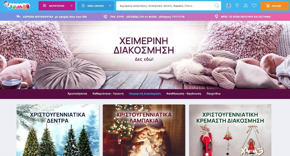 """Κλείνει προσωρινά το e-shop του Jumbo: """"Γονάτισε"""" από το lockdown (εικόνες)"""