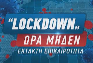 «Lockdown» Ώρα Μηδέν: Έκτακτη ενημερωτική εκπομπή με τον Νίκο Χατζηνικολάου το βράδυ της Δευτέρας (trailer)