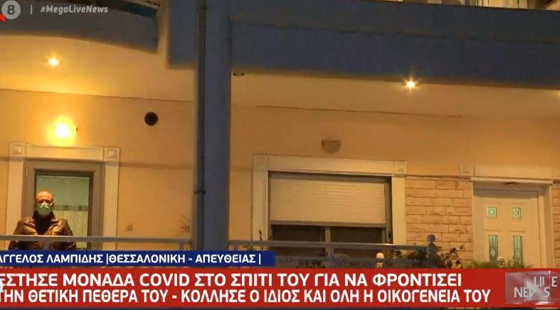 Θεσσαλονίκη: Έστησε μονάδα Covid στο σπίτι του για να φροντίζει την πεθερά του