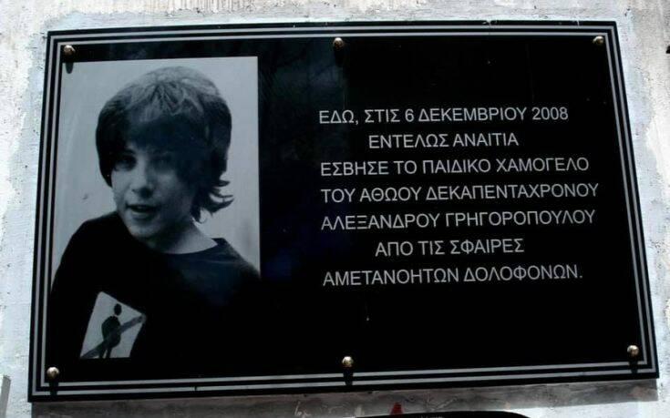 Τσίπρας: Όταν ο Αλέξης Γρηγορόπουλος έπεσε από τη σφαίρα, μια ολόκληρη γενιά σημαδεύτηκε για πάντα