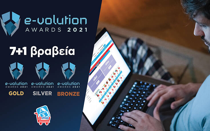 "E-shop of the year"" το ΑΒ Εshop στα e-volution Awards 2021"