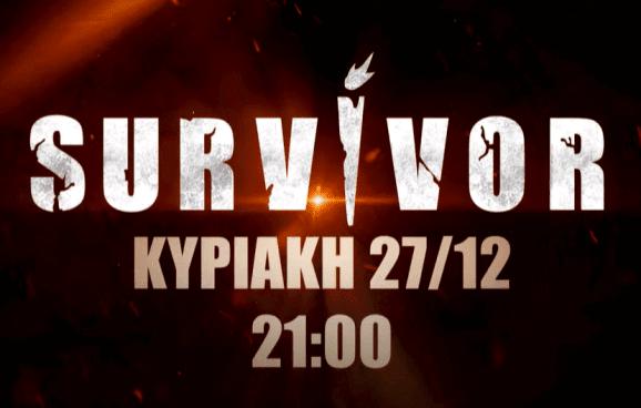 Survivor: Το απόλυτο παιχνίδι επιβίωσης επιστρέφει στον ΣΚΑΪ (trailer)