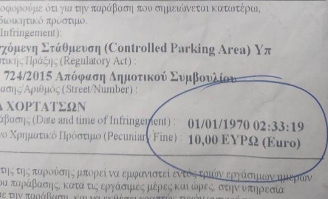 Το 2020 του έκοψαν κλήση για παρκάρισμα το… 1970