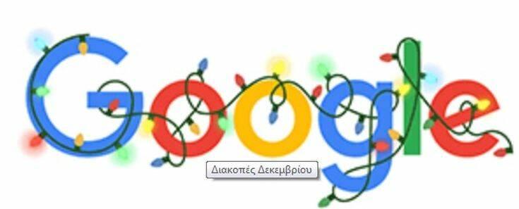 Η Google «τρολάρει» όλο τον πλανήτη με το σημερινό της doodle