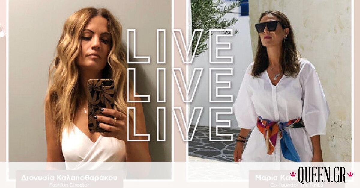 Instagram Live: H Mαρία Κανελλοπούλου, Co-founder των The KNLs, σε μία «εορταστική» συζήτηση μόδας