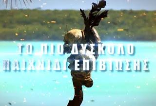 Survivor: Τα βιογραφικά των «Διασήμων» και των «Μαχητών» (trailers)