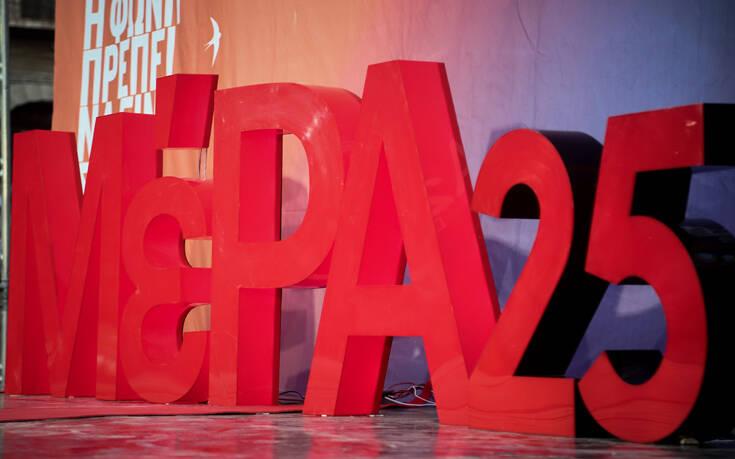 Διεθνή εκστρατεία από το ΜέΡΑ 25 με σύνθημα «να πληρώσει η Amazon»