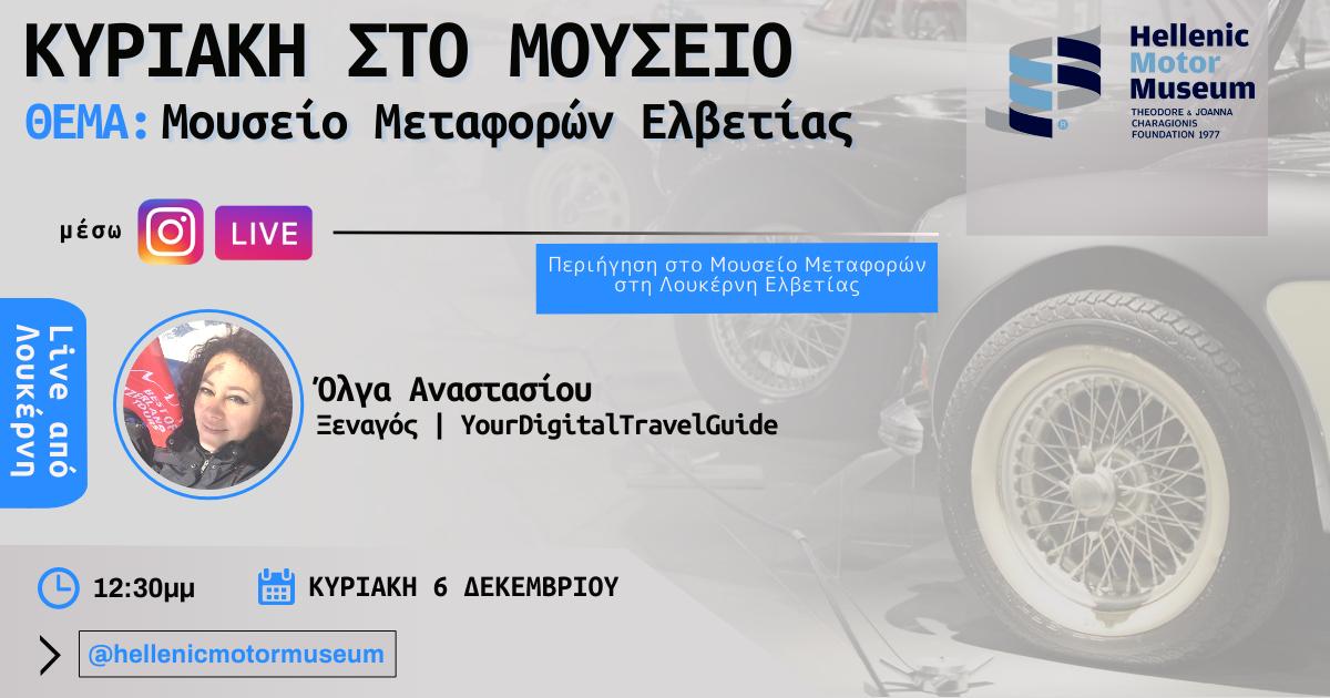 Διαδικτυακές Δράσεις-Ελληνικό Μουσείο Αυτοκινήτου