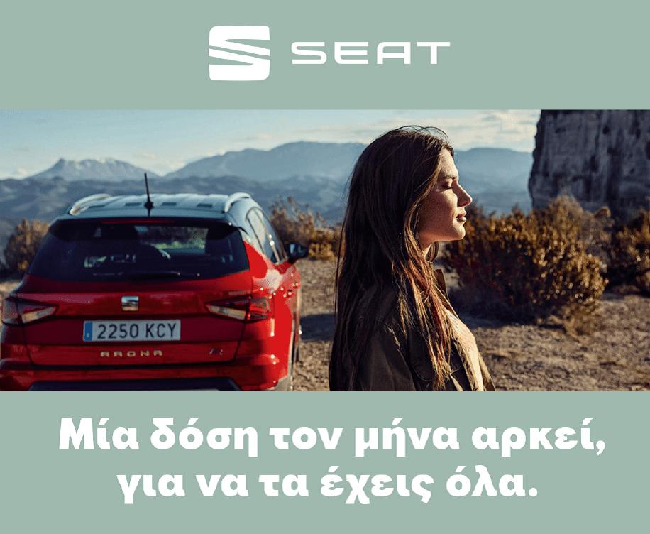 Νέο πρόγραμμα SEAT 4 ΥΟU