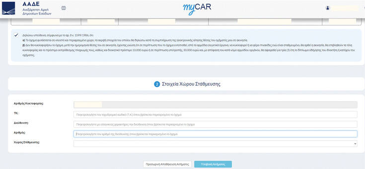 ΑΑΔΕ-myCAR: Με πέντε «κλικ» η ψηφιακή κατάθεση πινακίδων